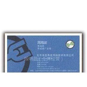 彩色仿胶印名片(可加香)