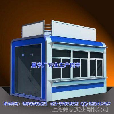 供应专注售货岗亭生产制造-为您量身定制_售货亭火热销售