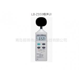 供应厂家低价供应学校用LB-ZS50噪声计