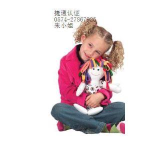 供应美国玩具ASTM F963标准认证检测