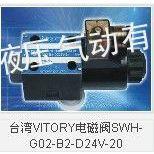 供应台湾维多利VITORY电磁阀SWH-G03-C2-A220-20