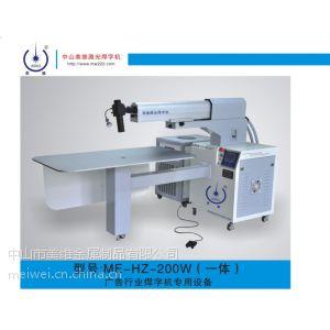 上海焊字机/激光焊字机/高速焊字机/广告字焊字机