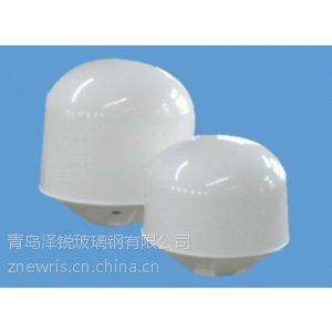 供应青岛玻璃钢天线罩生产加工