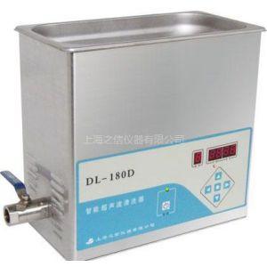 供应 一体式超声波清洗器 DL-D系列 上海之信