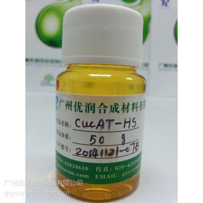 供应MDI型聚氨酯弹性体催化剂CUCAT-HS