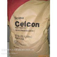 供应POM美国泰科纳GC25A 增强级 25%的玻璃纤维
