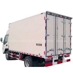供应货车厢体/货车箱体/厢式货车厢体