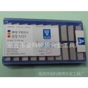 供应销售切刀 硬质合金刀头 焊接刀粒YM201 A325