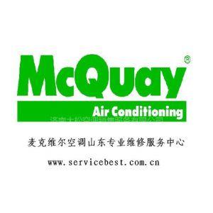 供应麦克维尔空调山东专业维修服务