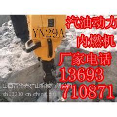 供应贵州汽油动内燃机YN27C 钻杆钻头 直销