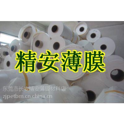 直销PET薄膜,哑光白色离形膜,PET双滑防粘膜,PET包装薄膜