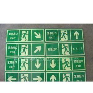 供应供应安全出口标志