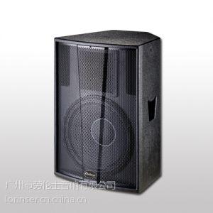供应Lorinser/劳伦士专业音响 玛田款F15 酒吧、豪华包房、俱乐部、DISCO全频专业音箱