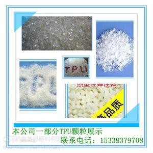 供应注塑级透明85度TPU德国巴斯夫1085A塑胶原料 热塑性弹性体TPU颗粒