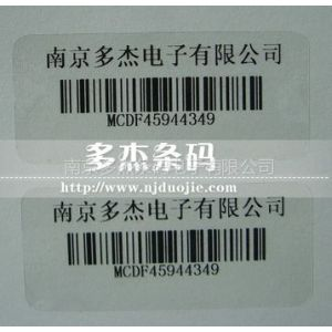 供应供应南京PET透明条码不干胶标签纸