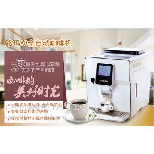供应全新路玛Rooma全自动咖啡机 意式 家用 办公室 会所 多功能咖啡机