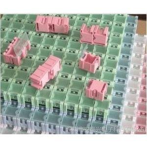 供应批发 贴片元件盒 贴片零件盒 贴片盒 可互扣贴片盒 可拆可拼