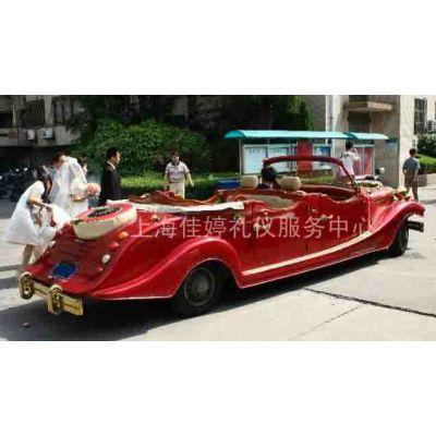 供应出租老爷车婚车上海红色紫色敞蓬车租赁