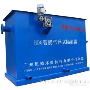 供应供应恒德地上式、地埋式HDG-ZQ不锈钢隔油器,餐饮、金融、酒店
