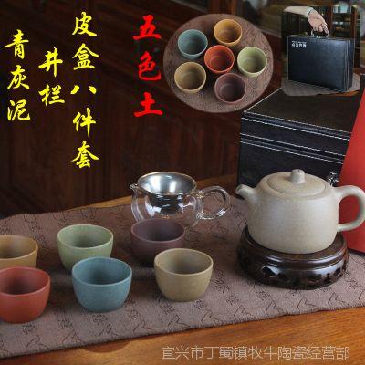 创意紫砂套装五色土青灰井栏套装 宜兴正品精美礼盒包装 牧牛茶具