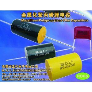 供应MDL金属化聚丙烯膜电容器