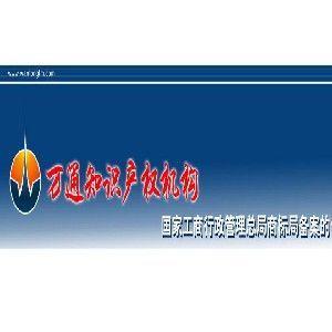 供应专业注册商标申请
