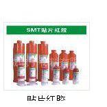 供应smt红胶、贴片胶、固定红胶、电子贴片红胶