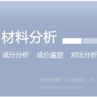 供应UV油墨配方分析--UV油墨成分分析--杭州哲博检测中心