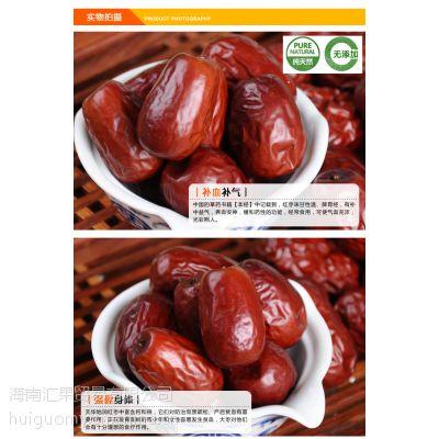 新疆阿克苏红枣海口市批发零售送货上门