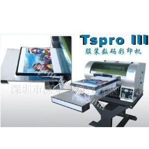 供应供应小型深色服装打印机、服装打样机