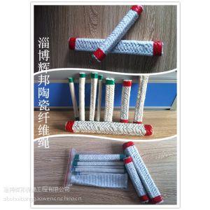 供应耐火节能材料 陶瓷纤维密封绳