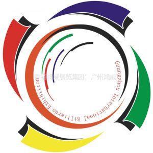 供应第七届广州国际台球及配套设施展