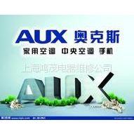 供应空调清洗保养33030630上海奉贤区奥克斯空调维修
