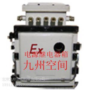 供应<矿用隔爆兼本安型电源继电器箱>,九州空间生产