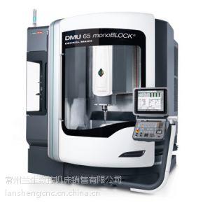 供应德国DMG经济型五轴立式加工中心:DMU65/75/85/105monoBLOCK?
