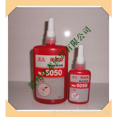 优泰5050厌氧胶 固持胶 螺纹胶 螺丝胶 生产批发价!
