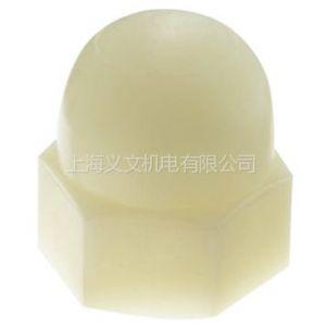 供应塑料六角头保护盖-尼龙六角头保护盖