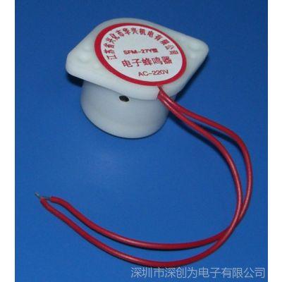 供应蜂鸣器SFM-27Y型 AC220V连续声 电声器件 压电式蜂鸣器有源蜂鸣器