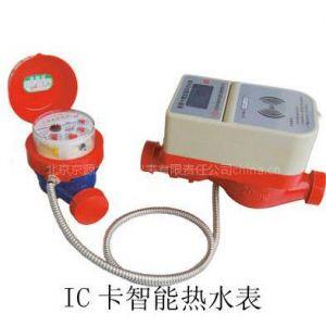 供应循环IC卡智能热水表解决进回水负差值问题