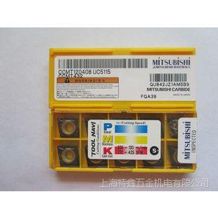 正宗三菱数控刀片 CCMT120404/8 UC5115 日本三菱数控刀具