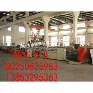 供应PVC塑料片材生产线13853295363