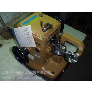 供应整套上海飞人缝皮机