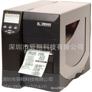供应斑马Zebra ZM400工商用条码打印机 标签打印机 服装标签打印机