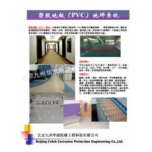 供应功能性PVC地坪