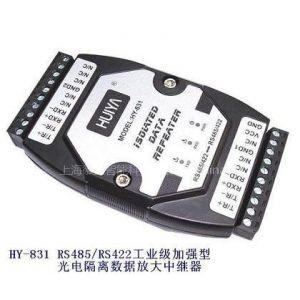 供应(新品上市)HY-831 RS485/422工业级加强型光电隔离数据放大中继器
