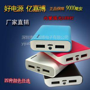 供应多输出接口移动电源 9000mAh毫安时 品牌正品 充电宝 厂家批发