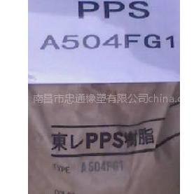 供应聚苯硫醚PPS改性聚苯醚PPE