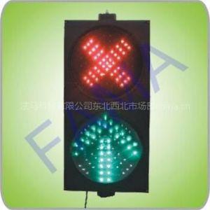 供应东北¢200型红叉绿箭车道控制灯