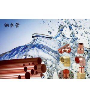 供应佛山铜水管 、佛山氧气管、佛山覆塑铜水管、佛山红铜管