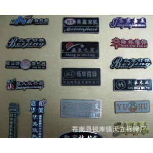 供应厂家定制,各类机器,家电,家私.铭牌,铝标,不锈钢标